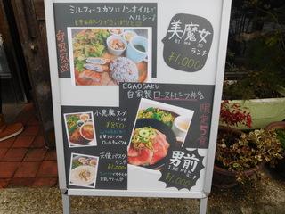 富山ランチブログ隊 Smile Kitchen EGAOSAKU(エガオサク) 店前 ランチメニュー表 ボード