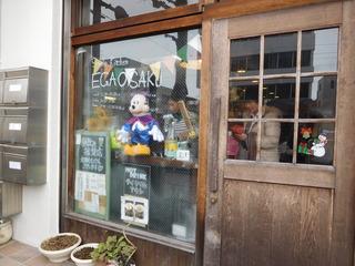 富山ランチブログ隊 Smile Kitchen EGAOSAKU(エガオサク) 店前