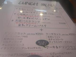 富山ランチブログ隊 Smile Kitchen EGAOSAKU(エガオサク) 店内 メニュー表