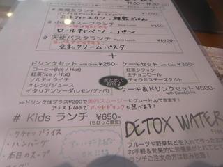 富山ランチブログ隊 Smile Kitchen EGAOSAKU(エガオサク) 店内メニュー表 ランチ+ドリンクセットメニュー