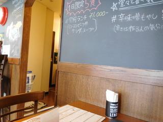 富山ランチブログ隊  Smile Kitchen EGAOSAKU(エガオサク) 店内 ボード 「限定男前 ランチ」