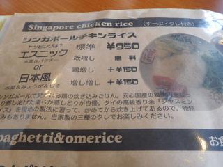 富山ランチブログ隊 かふぇにこ シンガポールチキンライス メニュー表 トッピング