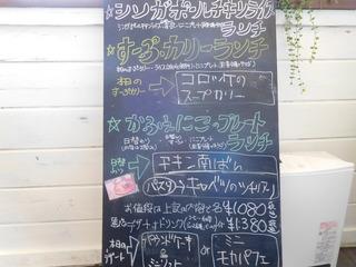 富山ランチブログ隊   かふぇにこ 黒板にて本日のメニュー表 一覧