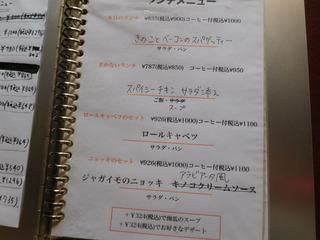 富山ランチブログ隊 洋食食堂 トロワ 店内 ランチメニュー表