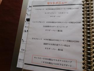 富山ランチブログ隊 洋食食堂 トロワ セットメニュー表