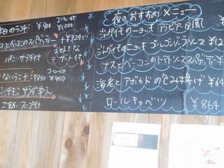 富山ランチブログ隊 洋食食堂 トロワ 店内 メニュー ボード