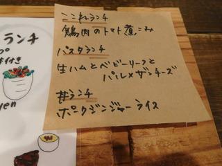 富山ランチブログ隊 ここねかふぇ 本日のランチ 3種