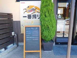 富山ランチブログ隊 らふぃーゆ 店前情景