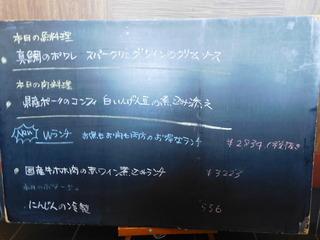 富山ランチブログ隊 らふぃーゆ 店内メニュー表 魚料理・肉料理