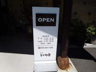 富山ランチブログ隊 けやき 営業時間・定休日 看板