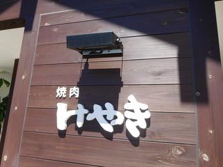 富山ランチブログ隊 けやき 店頭