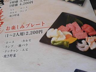 富山ランチブログ隊 けやき お楽しみプレート