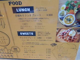富山ランチブログ隊 ウッドペッカーカフェ 店内  ランチメニュー表