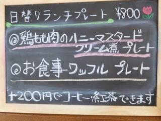 富山ランチブログ隊 ウッドペッカーカフェ 店内 日替わりメニュー表