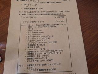 富山ランチブログ隊 ウブス・ア・ディジー LUNCH  メニューUP