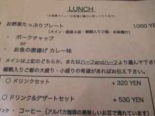 富山ランチブログ隊 ウブス・ア・ディジー ランチメニュー お野菜たっぷりプレート
