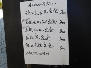 富山ランチブログ隊 漁さい亭 店前 ランチメニュー表
