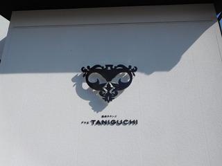 富山ランチブログ隊 グリエTANIGUCHI 根塚店 お店 看板・お店マーク
