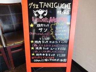 富山ランチブログ隊 グリエTANIGUCHI 根塚店 店頭 メニュー表