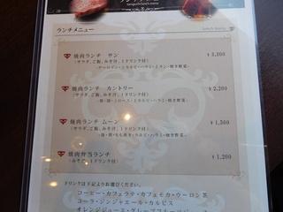 富山ランチブログ隊 グリエTANIGUCHI 根塚店 店内メニュー表