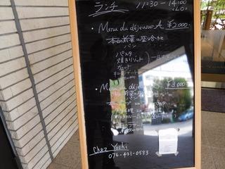 富山ランチブログ隊 シェ・ヨシ 店前