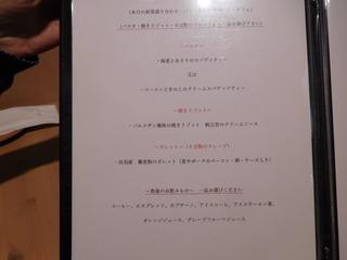 富山ランチブログ隊 シエ・ヨシ  前菜盛り合わせ・パスタ・焼きリゾット・ガレット等一覧 表