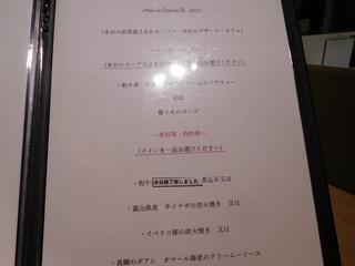 富山ランチブログ隊 シェ・ヨシ メニュー B