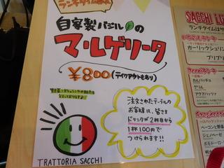 富山ランチブログ隊 トラットリア サッチ(TRATTORIA) ランチタイム メニュー ピッザ