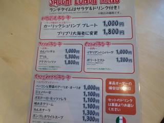 富山ランチブログ隊 トラットリア サッチ(TRATTORIA) ランチメニュ− お勧め