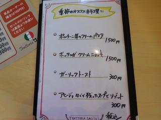 富山ランチブログ隊 トラットリア サッチ (TRATTORIA) 季節のお勧めメニュー