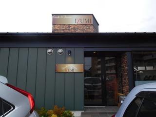 富山ランチブログ隊 Steak&Fusion IZUMI 店前