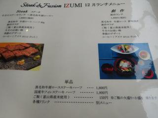 富山ランチブログ隊 Steak&Fusion IZUMI ランチメニュー表