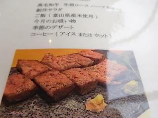 富山ランチブログ隊 Steak&Fusion IZUMI 画像 ステーキランチ