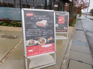 富山ランチブログ隊 Steak&Fusion IZUMI  お店前看板