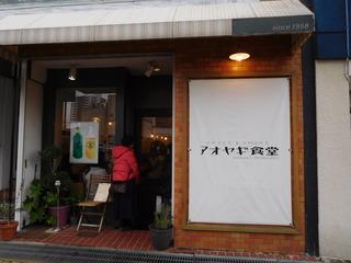 富山ランチブログ隊 アオヤギ食堂 店前