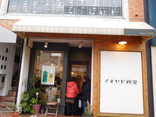 富山ランチブログ隊 アオヤギ食堂 店前 大通り沿い