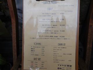 富山ランチブログ隊 アオヤギ食堂 ランチメニュー表