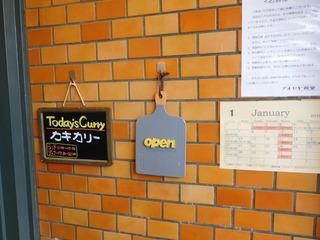 アオヤギ食堂 店前 壁側 看板 Open &Today's Curry