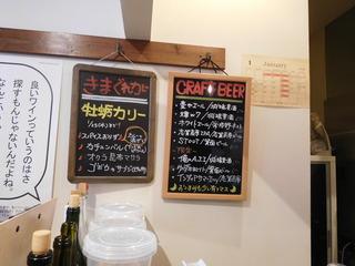 富山ランチブログ隊 アオヤギ食堂 店内 お勧め 期間限定 きまぐれカレー