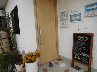 富山ランチブログ隊 ペルソーナ(PerSona)店前