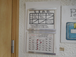 富山ランチブログ隊 ペルソーナ(PerSona)営業時間 ランチ&Bar