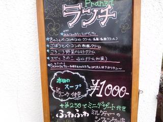 富山ランチブログ隊 ペルソーナ(PerSona) ランチメニュー表
