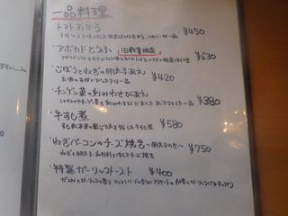 富山ランチブログ隊 ペルソーナ (PerSona) 一品料理