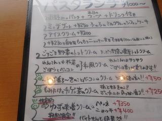 富山ランチブログ隊 ペルソーナ (PerSona)パスタランチ