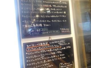 富山ランチブログ隊 ペルソーナ(PerSona)店内黒板 一品料理