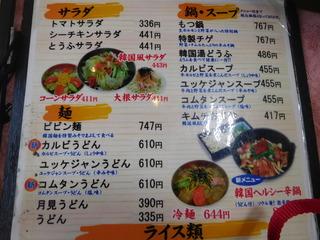 富山ランチブログ隊 サラダ・麺・鍋・スープ メニュー表