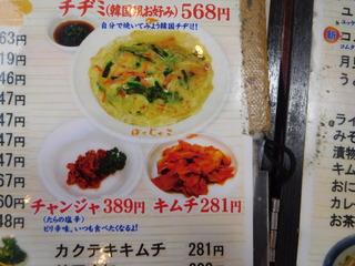 富山ランチブログ ぼてじゃこ山室店 チヂミ・韓国風おこもに焼き メニュー表