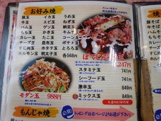 富山ランチブログ隊 ぼてじゃこ山室店 お好み焼き メニュー表