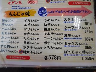 富山ランチブログ隊 ぼてじゃこ山室店 もんじゃ焼き メニュー表