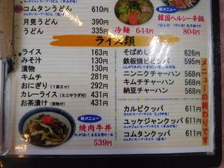 富山ランチブログ隊 ぼてじゃこ山室店 ライス類